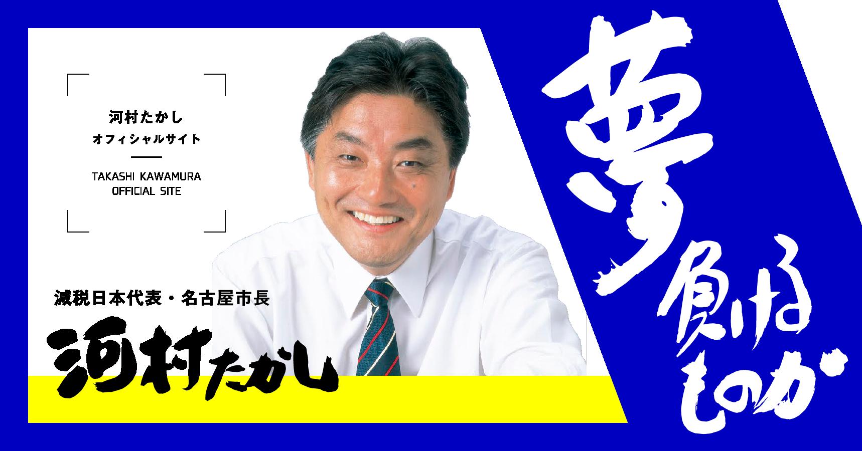 減税日本代表・名古屋市長 河村たかし