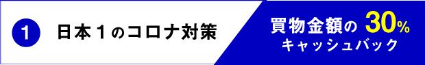 日本1のコロナ対策